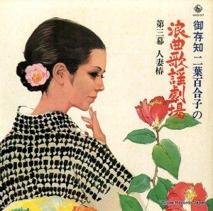 二葉百合子 - 浪曲歌謡劇場・第三幕・人妻椿 - SKD137