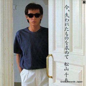 松山千春 - 今、失われたものを求めて - N28N0016
