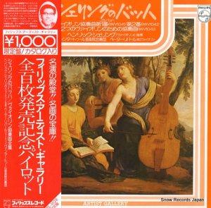 ヘンリック・シェリング - シェリングのバッハ/ヴァイオリン協奏曲全集 - PL-1028