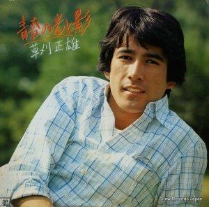 草刈正雄 - 青春の光と影 - L-8089R