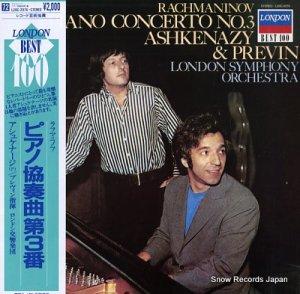 ウラディーミル・アシュケナージ - ラフマニノフ:ピアノ協奏曲第3番 - L20C-2076