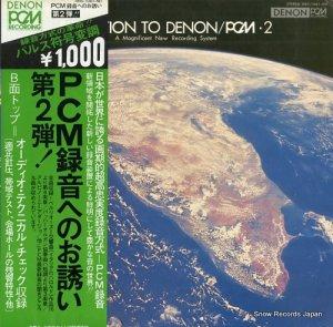 オーディオ・テクニカル・チェック - pcm録音へのお誘い/第2弾 - HRS-1061-ND