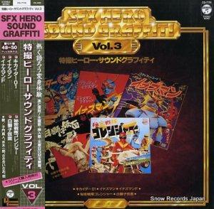 V/A - 特撮ヒーロー・サウンドグラフィティ vol.3 - CQ-7116