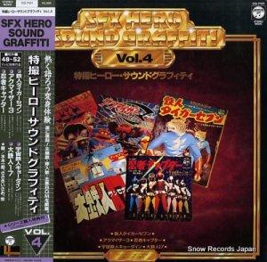 V/A - 特撮ヒーロー・サウンドグラフィティ vol.4 - CQ-7121