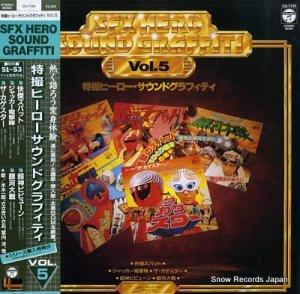 V/A - 特撮ヒーロー・サウンドグラフィティ vol.5 - CQ-7126