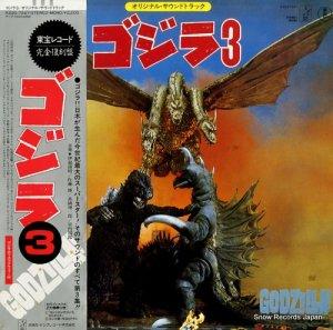 サウンドトラック - ゴジラ3 - K22G-7247