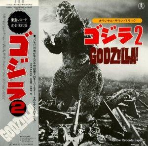 サウンドトラック - ゴジラ2 - K22G-7239