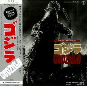サウンドトラック - ゴジラ - K22G-7222