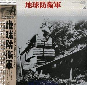 サウンドトラック - 地球防衛軍 - K18G-7203-4