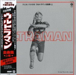サウンドトラック - ウルトラマン全曲集上巻 - CZ-7274
