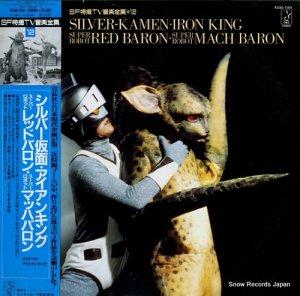 サウンドトラック - シルバー仮面・アイアンキング・レッドバロン・マッハバロン - K23G-7301