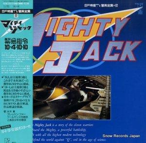 サウンドトラック - マイティ・ジャック/sf特撮tv音楽全集2 - K23G-7252