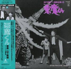 サウンドトラック - 悪魔くん/sf特撮tv音楽全集6 - K23G-7256