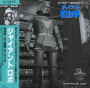 サウンドトラック - ジャイアントロボ/sf特撮tv音楽全集9 - K23G-7258