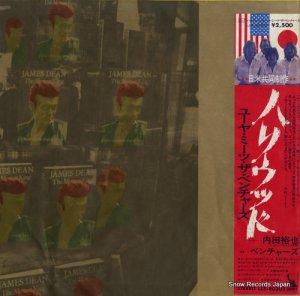 内田裕也 - ハリウッド・ユーヤ・ミーツ・ザ・ベンチャーズ - LLS-80302
