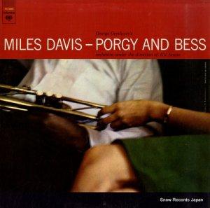 マイルス・デイビス - porgy and bess - PC8085