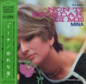ミーナ - 忘れな草 - SJET-8186