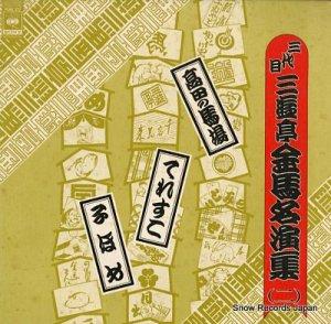 三遊亭金馬 - 三代目三遊亭金馬名演集(ニ) - 15AG372