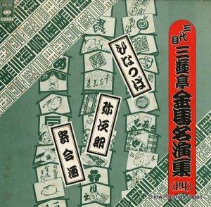 三遊亭金馬 - 三代目三遊亭金馬名演集(四) - 15AG374