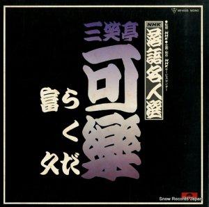 三笑亭可楽 - 落語名人選 - MF4005