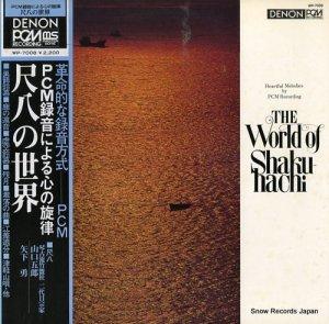 山口五郎 - pcm録音による心の旋律/尺八の世界 - WP-7008
