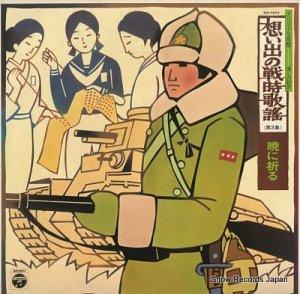 V/A - オリジナル原盤懐しの針音・想い出の戦時歌謡第3集/暁に祈る - NZ-7075
