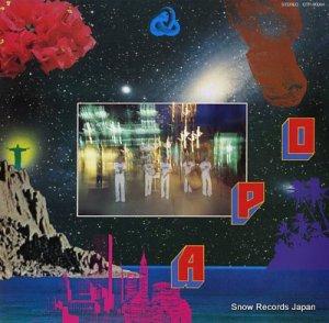 オパ - サンバに踊り狂って - OTP-90004