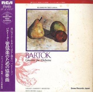 フリッツ・ライナー - バルトーク:管弦楽のための協奏曲 - RGC-1051