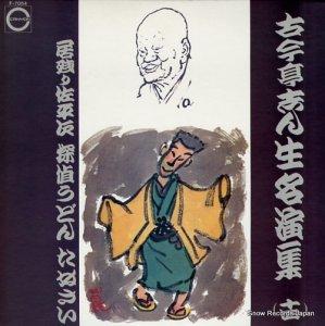 古今亭志ん生 - 名演集14 - F-7054