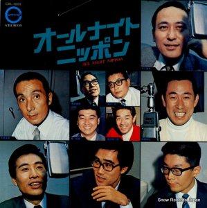 V/A - オールナイト・ニッポン - CAL-1009