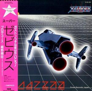 細野晴臣 - スーパー・ゼビウス - YLR-12002