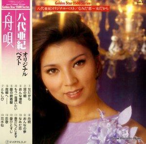 八代亜紀 - オリジナルベスト - GM-91