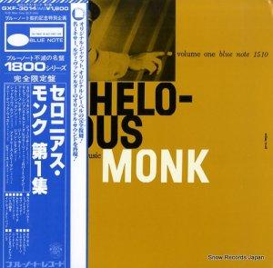 セロニアス・モンク - セロニアス・モンク第1集 - GXF-3014