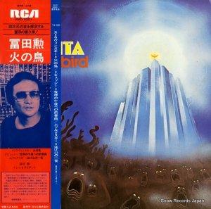 冨田勲 - 火の鳥 - RVC-2001