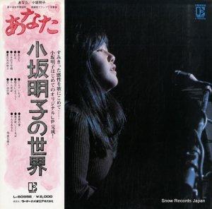 小坂明子 - あなた - L-6095E