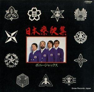 ボニー・ジャックス - 日本寮歌集 - KVX-1079