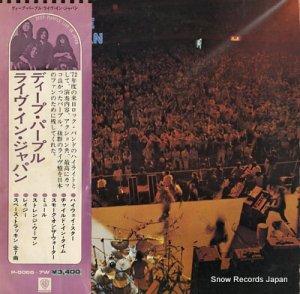 ディープ・パープル - ライヴ・イン・ジャパン - P-5066-7W
