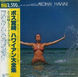 ポス宮崎 - ハワイアン大全集 - 25AH463-4