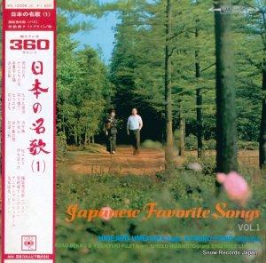 梅原秀次郎/加納純子 - 日本の名歌(1) - WS-10008-JC