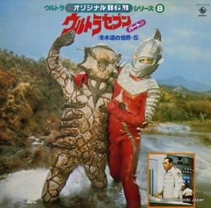 サウンドトラック - ウルトラ・オリジナルbgmシリーズ8 - SKK(H)2135M