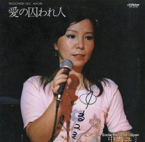 中当ユミ - 愛の囚われ人 - PRC-30195