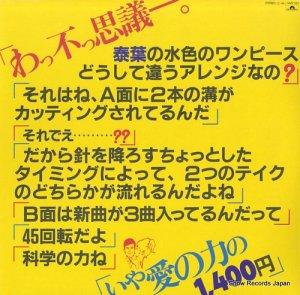 泰葉 - 水色のワンピース - 14MX1120