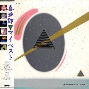 喜多郎 - マイベスト - C28R0116