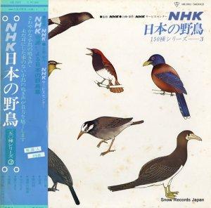 NHK・日本の野鳥 - 150種シリーズ・3 - MB2003