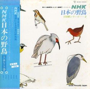 NHK・日本の野鳥 - 150種シリーズ・2 - MB2002