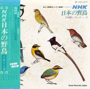 NHK・日本の野鳥 - 150種シリーズ・1 - MB2001