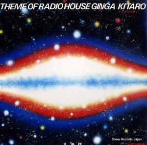 喜多郎 - ラジオハウス銀河のテーマ・ユートピアの旅 - P-1020