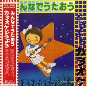 スタジオ・レコーディング・オーケストラ - みんなでうたおう・どうようカラオケ1 - MR-5001