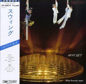 ハイ・ファイ・セット - スウィング - ETP-80018