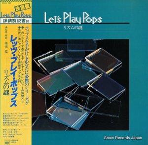 猪俣猛 - レッツ・プレイ・ポップス/リズムの謎 - 25AG381